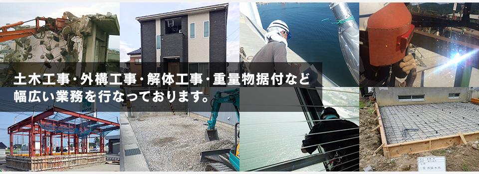 Assist Tec 株式会社では富山県富山市を中心に、解体工事・土木工事からハウスクリーニングまで幅広い業務を行っております